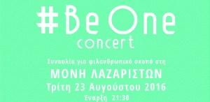 #Be One Concert  – ΟΛΓΑ ΞΑΝΘΟΠΟΥΛΟΥ & ΣΤΑΜΑΤΙΑ ΜΟΛΛΟΥΔΗ