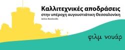 Καλλιτεχνικές αποδράσεις στην υπέροχη αυγουστιάτικη Θεσσαλονίκη