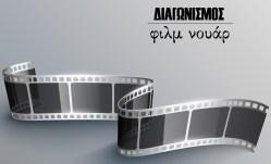 Mεγάλος κινηματογραφικός διαγωνισμός -55 μονές προσκλήσεις