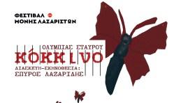 Με «Κόκκινο» ξεκινάει η Μικρή Θεατρική Σκηνή στο Φεστιβάλ Μονής Λαζαρστών