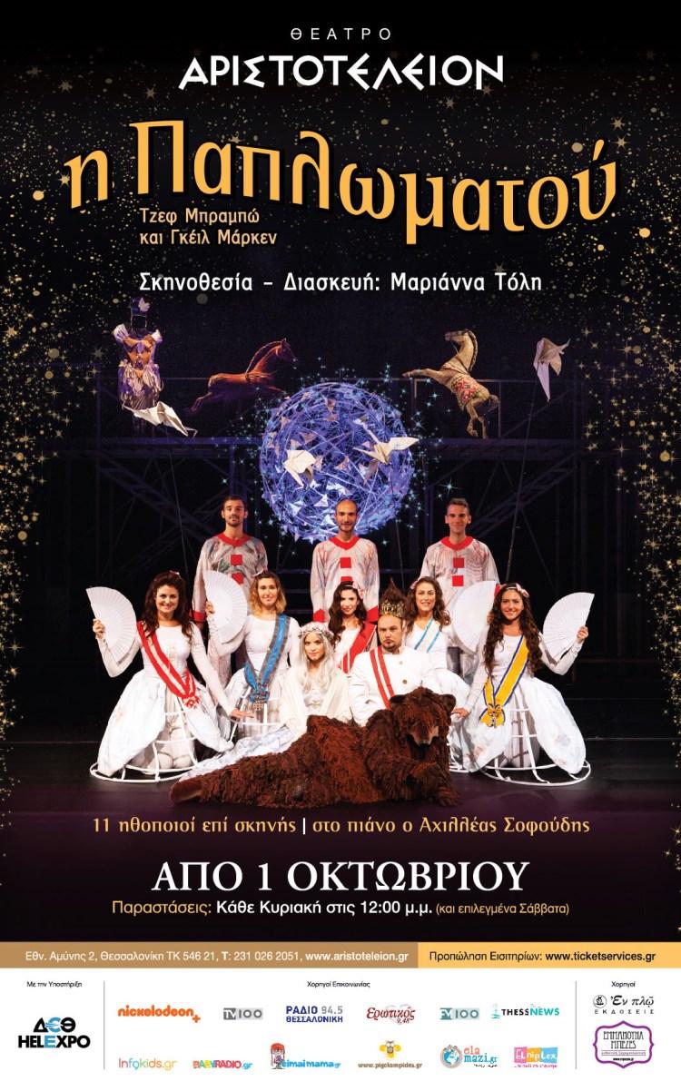 """""""Η Παπλωματού"""" της Μαριάννας Τόλη Από 1η Οκτωβρίου Στο Θέατρο Αριστοτέλειον"""