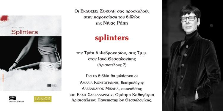 Το Θέατρο Τ και οι Εκδόσεις Σοκόλη σας προσκαλούν στην παρουσίαση του νέου βιβλίου της Νίνας Ράπη Splinters την Τρίτη 6 Φεβρουαρίου στις 19:00 στο βιβλιοπωλείο ΙΑΝΟΣ.