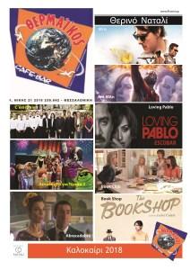 Καλοκαιρινές cine – αποδράσεις
