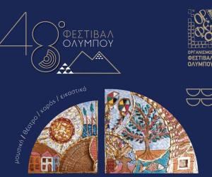 48o Φεστιβάλ Ολύμπου - Πρόγραμμα