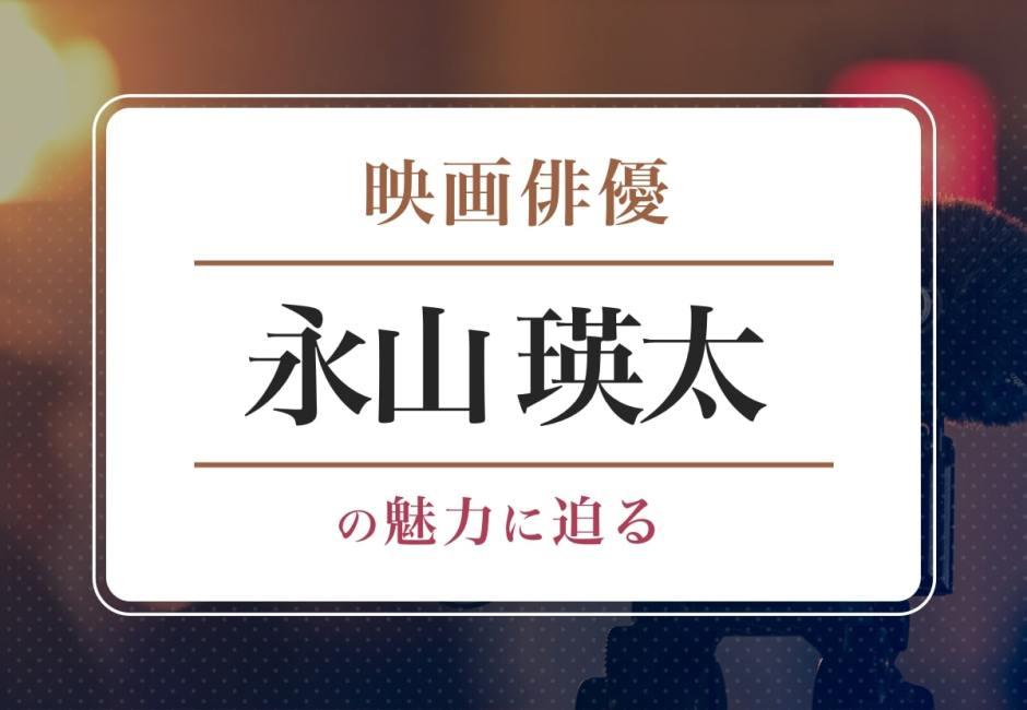 nagayama-eita
