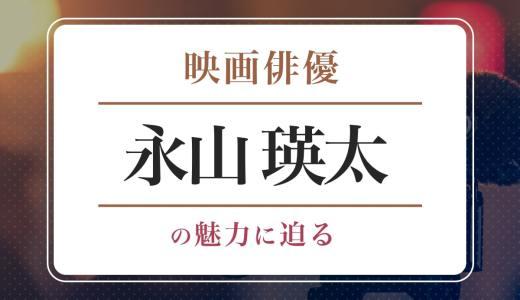 永山瑛太を徹底解剖!俳優3兄弟、木村カエラとの結婚、生々しい演技のルーツとは
