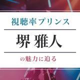 sakai-masato-thumb