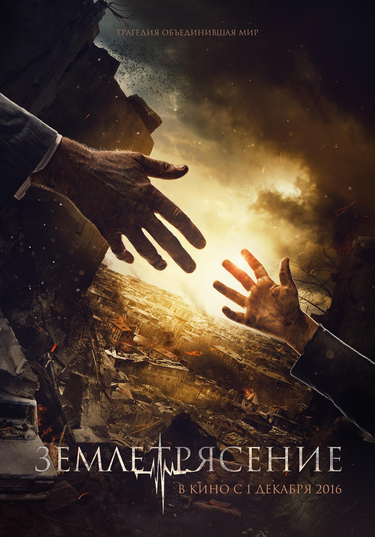 Zemletryasenie aka The Earthquake (2016)