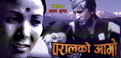 Nepali Film - Paral Ko Aago (1978)