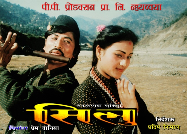 Silu (1987), First Newari Film