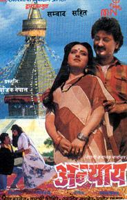 Nepali Film - Anyay (1989)