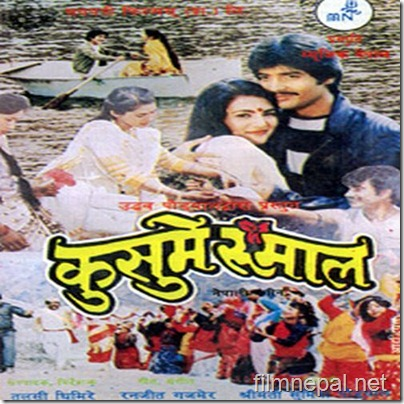 Nepali Film - Kusume Rumal (1985)