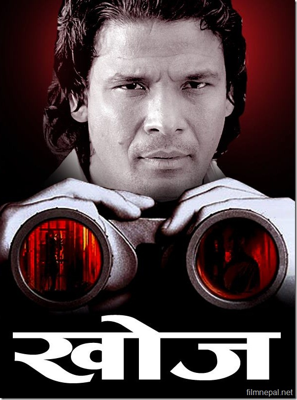 Nepali Film - Khoj (2012)