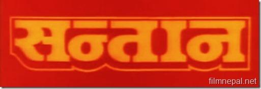 Nepali Film - Santan (1989)