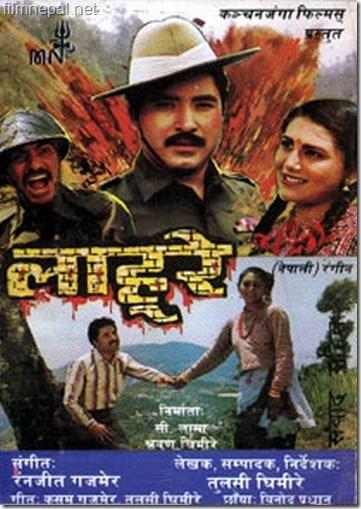 Nepali Film - Lahure (1989)