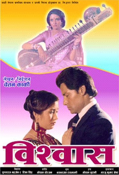 Nepali Film - Biswas (1986)