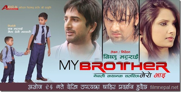my_brother_poster