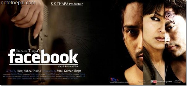 Samar 2013 Movie Poster: Facebook (2012)
