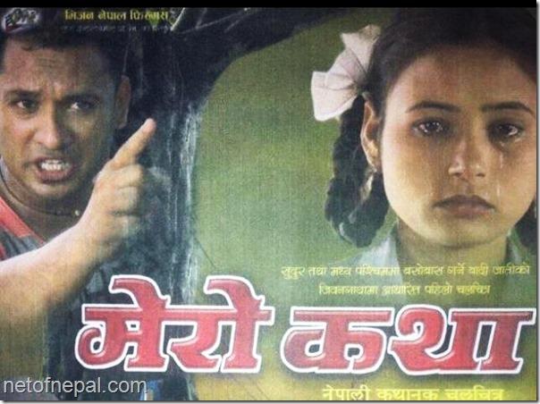 Nepali Film - Mero Katha (2013)