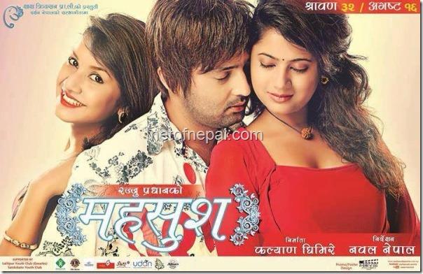 mahasush poster 3