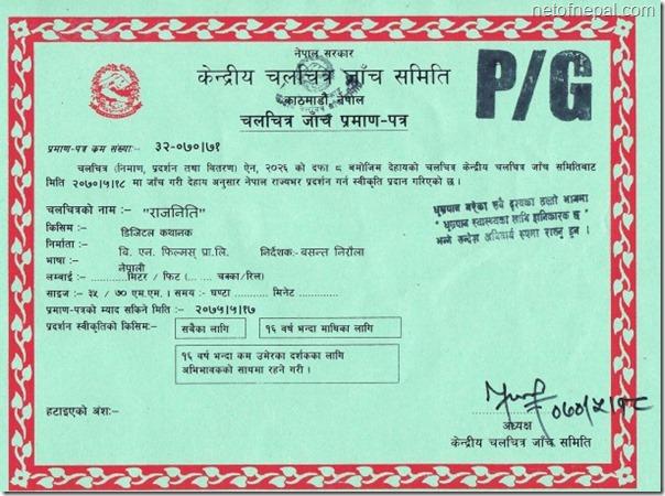 raajneeti censor certificate