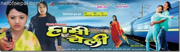 Nepali Film - Hamri Cheli (2013)