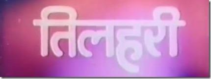 Nepali Film - Tilhari (1990)