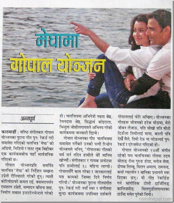 megha media reports (3)