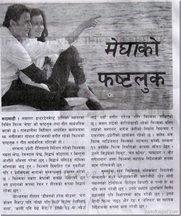 megha media reports (4)
