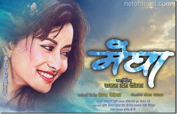 Nepali Film - Megha (2014)