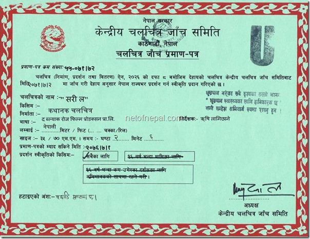 sorry la- censor certificate