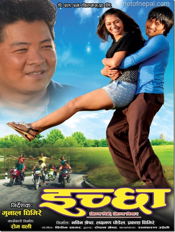 ichhya poster 2