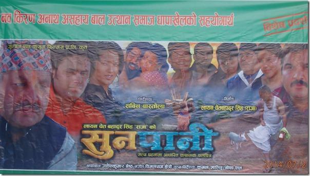 sunpani posters  (3)