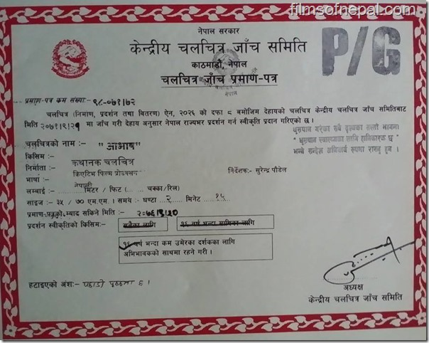 aavash censor certificate