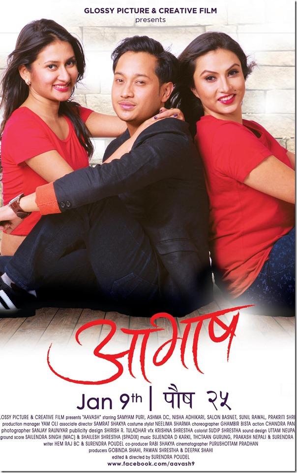 Nepali Film - Aavash (2015)