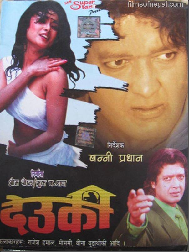 Nepali Film - Deuki (1994)