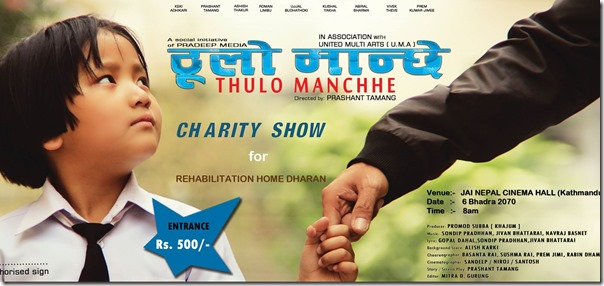 thulo manche posters (4)