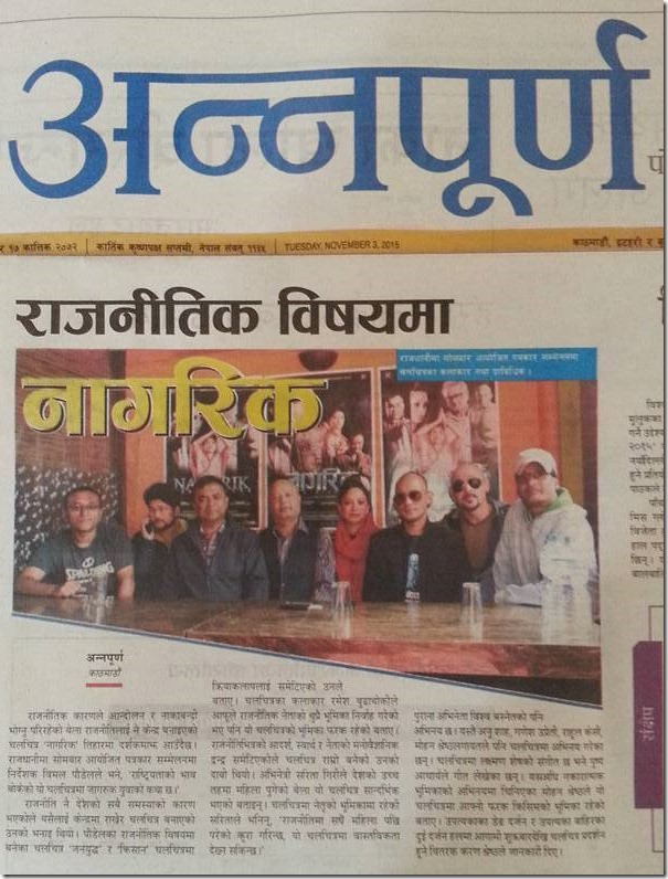 nagarik media annapurna report