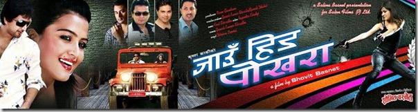 jaun hinda pokhara - poster 1