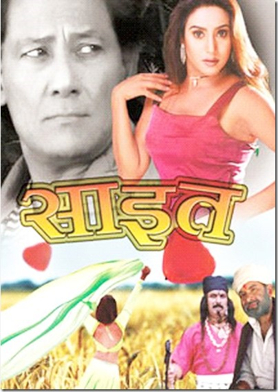 saait- nepali movie poster