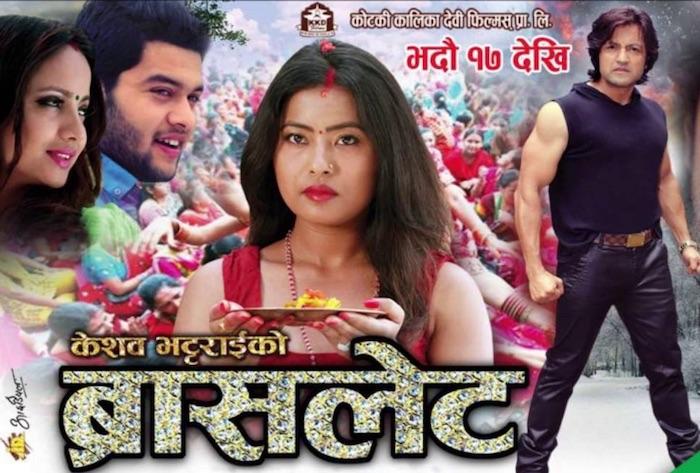 Nepali film - Bracelet (2016)