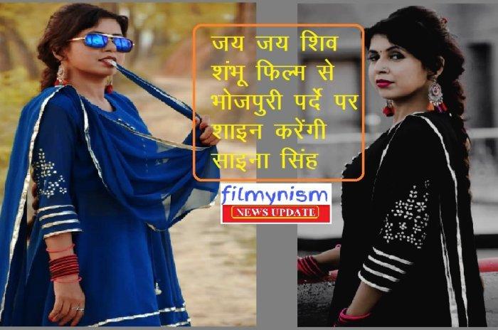 Shaina Singh-Bhojpuri Actress-Filmynism