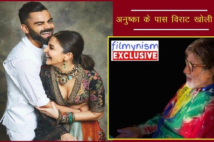 Amitabh Bachchan with Virat Kohli and Anushka Sharma-Filmynism