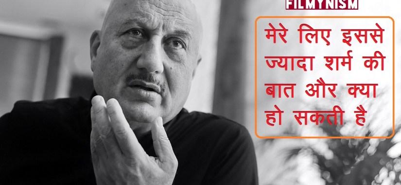 Anupam Kher-Filmynism