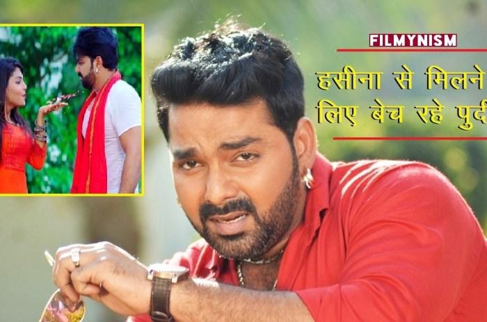 Pawan Singh in Pudina Ae Haseena-Filmynism
