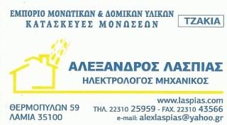 ΑΛΕΞΑΝΔΡΟΣ ΛΑΣΠΙΑΣ
