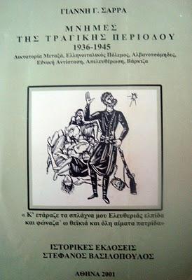 Οἱ «φίλοι» μας οἱ Ἀλβανοί, ποὺ στὴν κατοχὴ μᾶς δολοφονοῦσαν!2