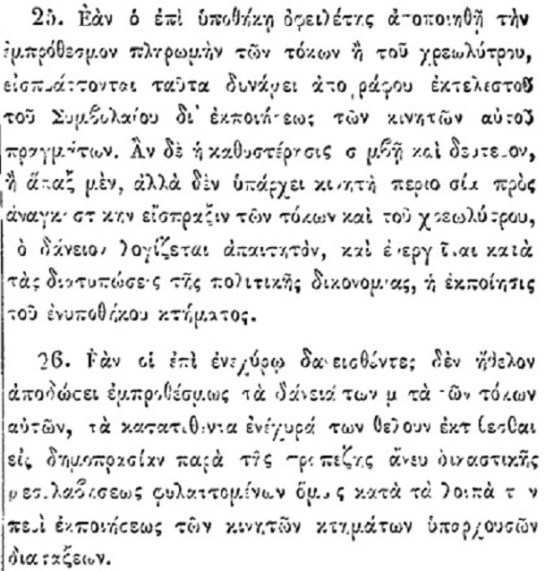 Rothschild κι Ἐθνικὴ τράπεζα.17