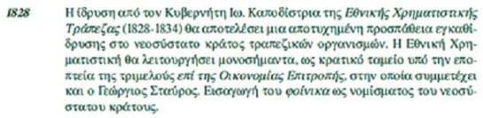 Rothschild κι Ἐθνικὴ τράπεζα.39