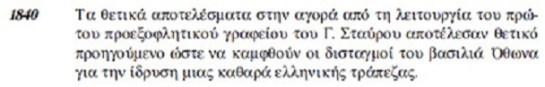 Rothschild κι Ἐθνικὴ τράπεζα.42